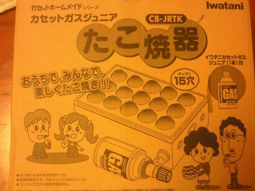 iwatani たこ焼器 CB-JRTK