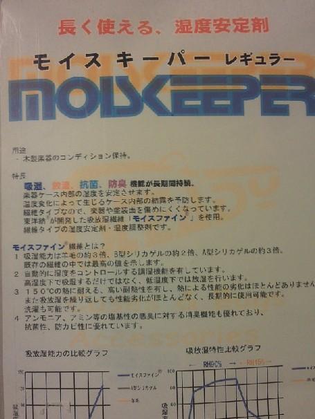 モイスキーパー