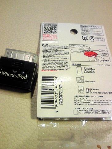 iPhone用充電変換アダプタ