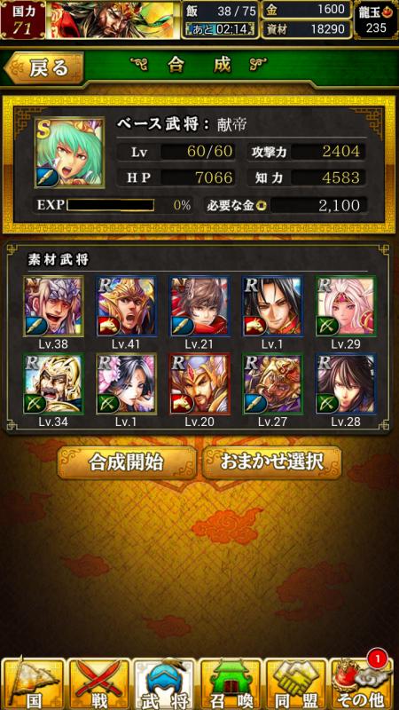 蒼の三國志献帝レベル60